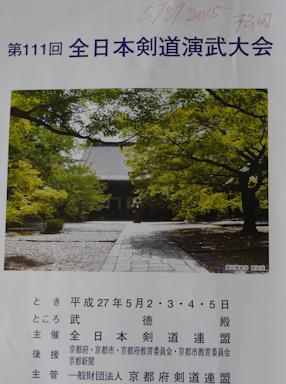 京都大会プログラム表紙