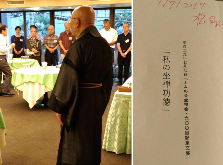 20170707南無の会坐禅会600回記念パーティ