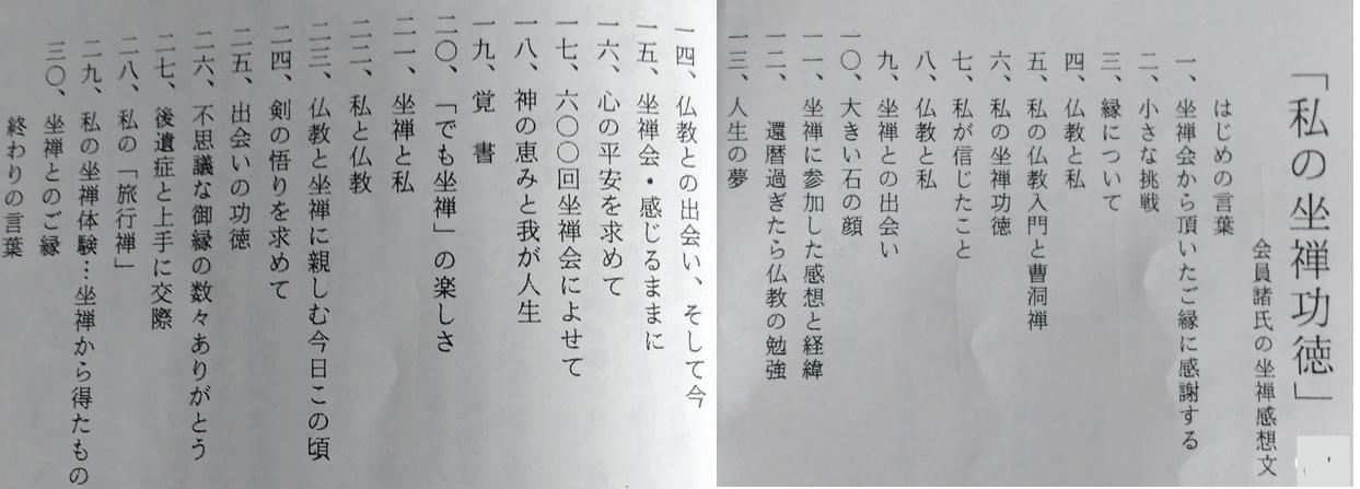20170707南無の会坐禅会600回記念文集
