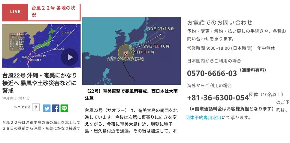 201710台風22号で欠航