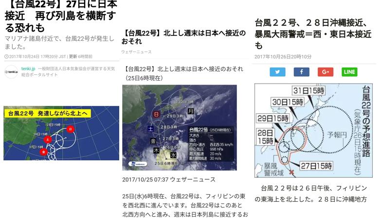 201710台風22号進路