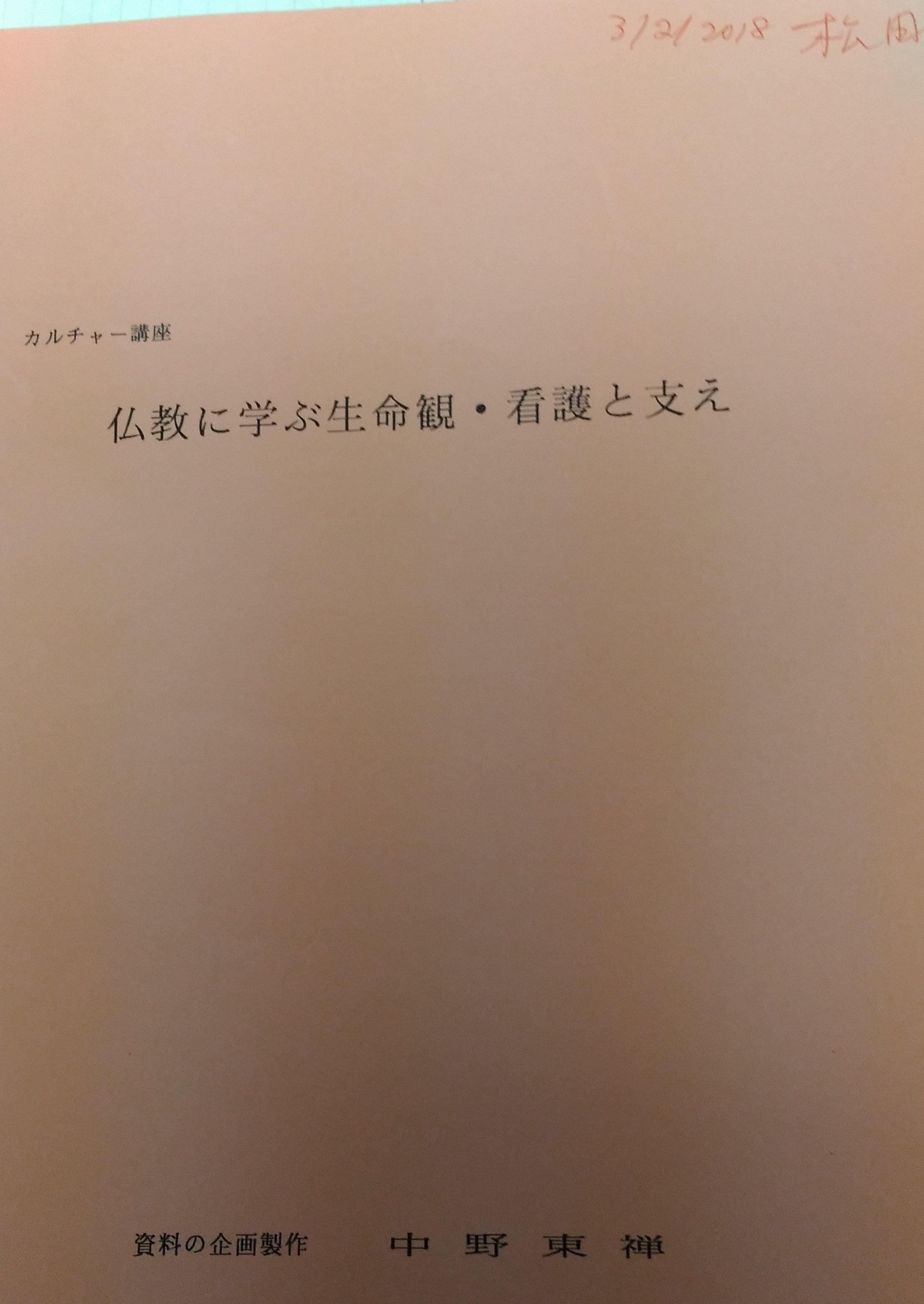坐禅会テキスト 「仏教に学ぶ生命観・看護と支え」 表紙