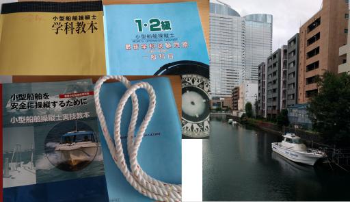 20180927小型船舶学科教本