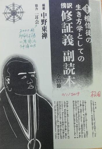 20191101修証義 坐禅会テキスト表紙