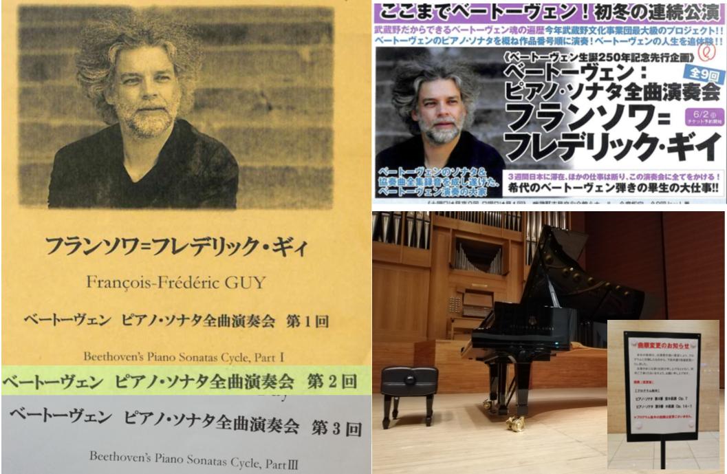 20191123~1208 フランソワ=フレデリック・ギイ ベートーヴェンPfソナタ全曲演奏会