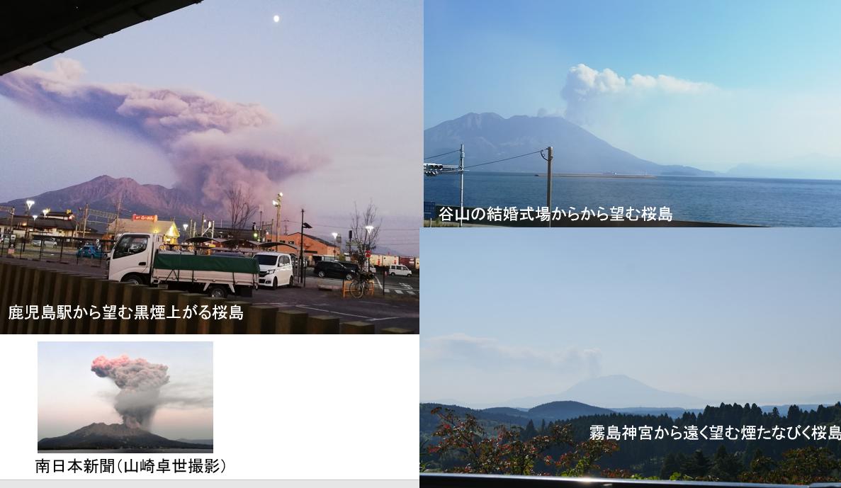 20191108桜島の噴火三景