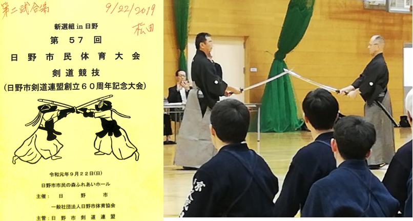 190922日野市民大会1 剣道形