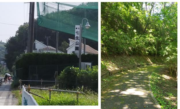 七生公園入り口