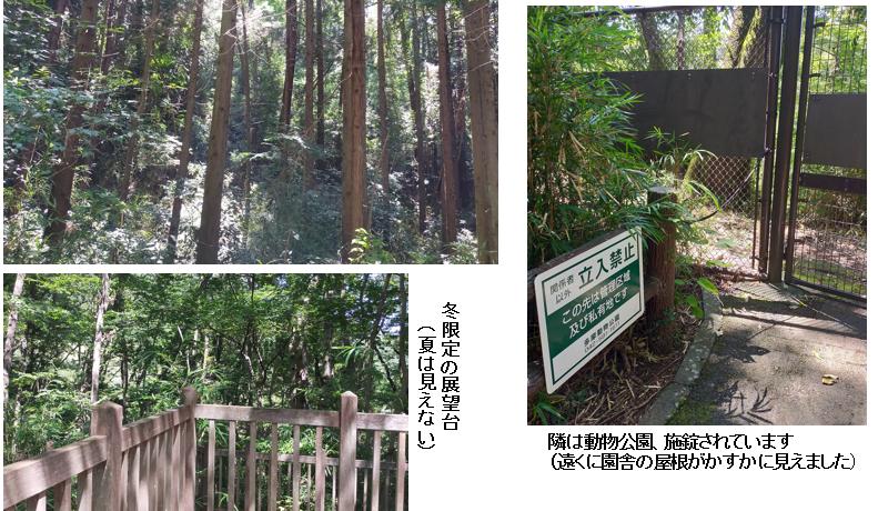 七生公園 展望台、動物園との境