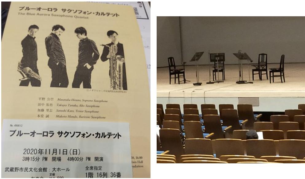 20201101演奏会サクソフォンのカルテットBASQ メンバー・舞台
